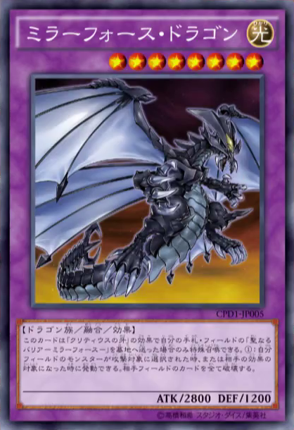 """gunsmaker's Weekly Card : The Mighty """"Mirror Force Dragon"""" MirrorForceDragon-CPD1-JP-OP"""