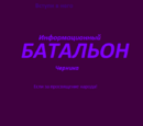 Информационный батальон «Черника»