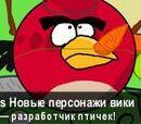 Angry Birds Новые Персонажи Вики