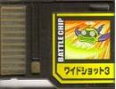 BattleChip523.png