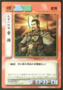 Cao Cao 4 (ROTK TCG).png