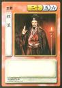 Cheng Yu 2 (ROTK TCG).png