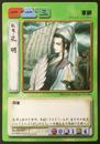 Zhuge Liang (ROTK TCG).png