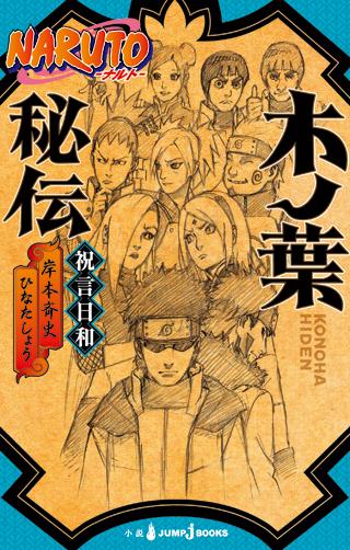 Konoha Hiden: The Perfect Day for a Wedding - Narutopedia ...