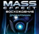 Mass Effect: Сходження