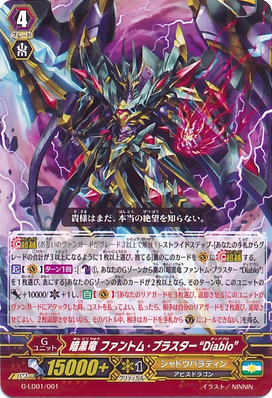 http://img1.wikia.nocookie.net/__cb20150423101636/cardfight/images/3/38/G-LD01-001.png