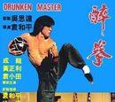 El mono borracho en el ojo del tigre (Drunken Master)