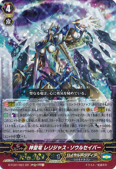 http://img1.wikia.nocookie.net/__cb20150427180820/cardfight/images/5/52/G-FC01-001-GVF.png