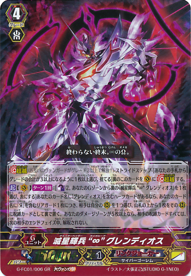 http://img1.wikia.nocookie.net/__cb20150427180917/cardfight/images/e/ed/G-FC01-006-GVF.png