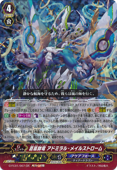 http://img1.wikia.nocookie.net/__cb20150427180927/cardfight/images/8/8d/G-FC01-007-GVF.png