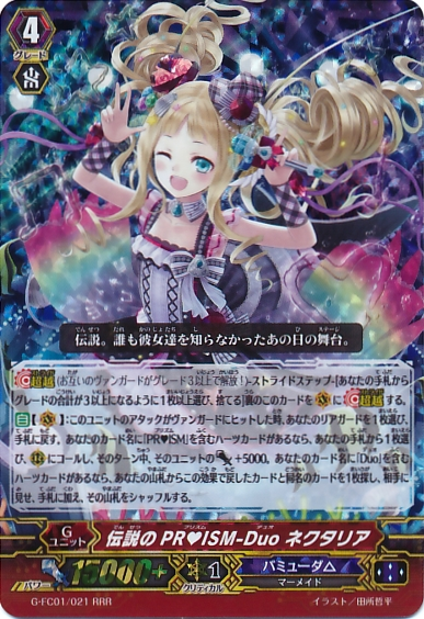 http://img1.wikia.nocookie.net/__cb20150501115540/cardfight/images/6/6a/G-FC01-021.png