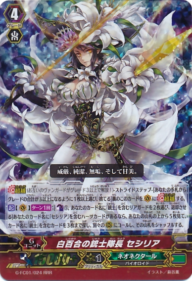 http://img1.wikia.nocookie.net/__cb20150501120917/cardfight/images/3/3f/G-FC01-024.png