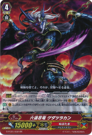 http://img1.wikia.nocookie.net/__cb20150501153335/cardfight/images/1/1d/G-FC01-032.png
