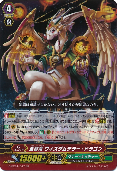 http://img1.wikia.nocookie.net/__cb20150501154628/cardfight/images/1/1c/G-FC01-047.png