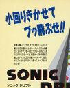 Sonic-Drift-Ad.jpg