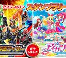 Kamen Rider x Super Sentai x Metal Hero x Tomica Hero x Pretty Cure x Aikatsu!: Super Hero Taisen W