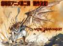 Dragon Natsu 2nd movie art.png