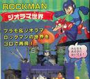 Rockman Diorama World