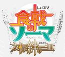 Shokugeki no Soma El platillo de la amistad y los lazos Logo HD.png