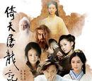 Yi Tian Tu Long Ji (2009)