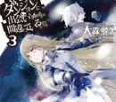 DanMachi Light Novel Volume 3