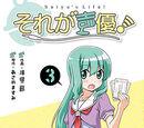 Sore ga Seiyuu! Volume 3