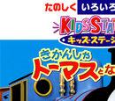 Thomas the Tank Engine (Kids Station game)