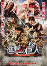 Attack on Titan Live-action Movie - Second poster visual.jpg
