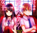 You Are Indecent, My Queen (Manga Series)