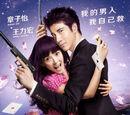 My Lucky Star (Película)