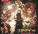 Castlevania: Harmony of Despair Original Soundtrack
