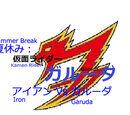 Kamen Rider Garuda Summer Break:Iron Vs Garuda