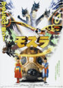 Affiche-rebirth-of-mothra-1996-1.jpg