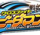 Cross Fight B-Daman and the Swan song of the Valkyries (Anime)