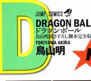 Dragon Ball Volumen F