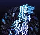 Capítulo de Inscripción VI (Anime)