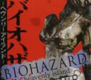 BIOHAZARD heavenly island 1