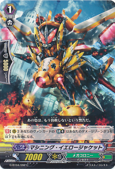http://img1.wikia.nocookie.net/__cb20150827083836/cardfight/images/5/5c/G-BT04-092.png