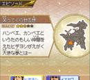 Historias (Pokémon Conquest)