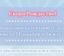 Event - Рождественский календарь 2014