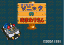 Waku Waku Sonic Patrol Car title.png