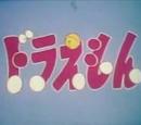 อนิเมะปี 1973