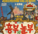 Korean Feature Films