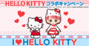 Hello Kitty TMR Collaboration.png