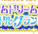 Autumn Dream Idol Grand Prix