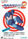 MM2 Japan Flyer.png