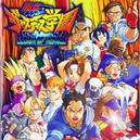 Shiritsu Justice Gakuen Soundtrack.png