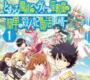 Toaru Majutsu no Heavy na Zashiki-warashi ga Kantan na Satsujinki no Konkatsu Jijou Manga Volume 01