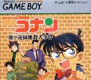 Detective Conan: El caso de asesinato en el parque de atracciones subterráneo