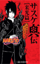 Sasuke Shinden Book of Sunrise.png